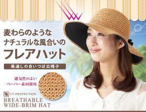 夏はやっぱり日焼け防止の帽子 ...
