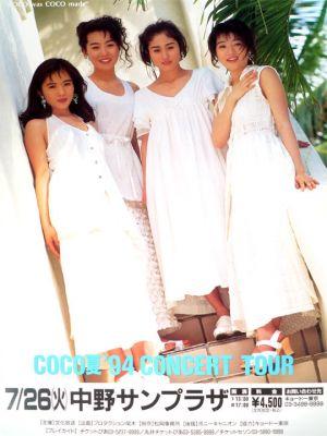 CoCo (アイドルグループ)の画像 p1_26