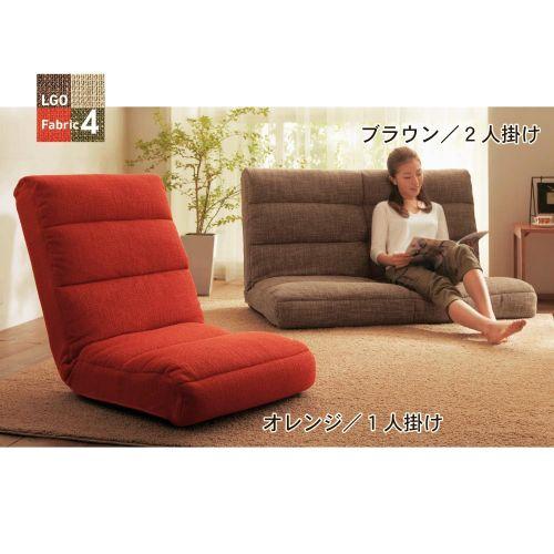 ハイバック座椅子(座椅子ソファ)