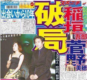 電撃婚をした菅野美穂!過去の男、稲垣吾郎との熱愛エピソードとは?の画像