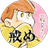 記事番号:108408/アイテムID:3456243のツイッターのプロフィール画像